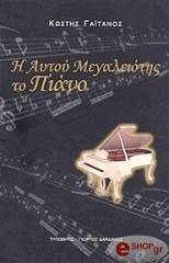 i aytoy megaleiotis to piano photo