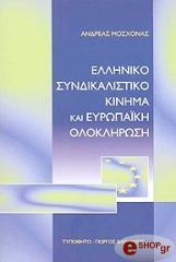 elliniko syndikalistiko kinima kai eyropaiki oloklirosi photo