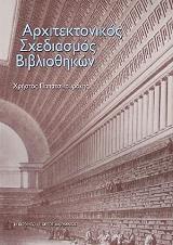 arxitektonikos sxediasmos bibliothikon photo