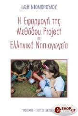 efarmogi tis methodoy project se ellinika nipiagogeia photo