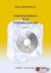 oikonomiki tis texnologias photo