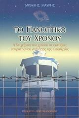 panoptiko toy xronoy photo