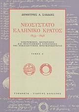 neosystato elliniko kratos 1833 1848 photo