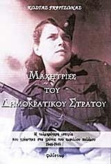 maxitries toy dimokratikoy stratoy photo