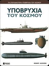 ypobryxia toy kosmoy photo