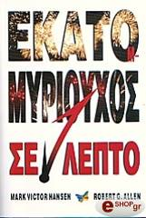 ekatommyrioyxos se 1 lepto photo