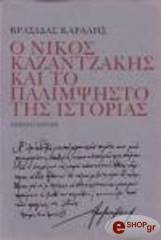 o nikos kazantzakis kai to palimpsisto tis istorias photo