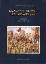 byzantinoi istorikoi kai xronografoi d tomos photo