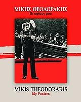 mikis theodorakis oi afises moy cd photo