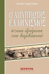 o aigyptiotis ellinismos stoys dromoys toy bambakioy photo