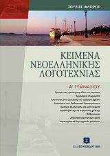 keimena neoellinikis logotexnias a gymnasioy photo
