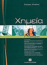 ximeia g gymnasioy photo