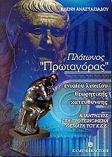 platonos protagoras g lykeioy photo