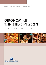 oikonomiki ton epixeiriseon photo