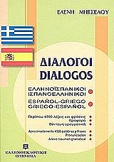 dialogoi ellinoispanikoi ispanoellinikoi photo