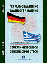 germanoelliniko ellinogermaniko lexiko tsepis photo