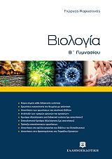 biologia b gymnasioy photo