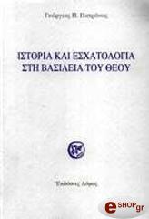 istoria kai esxatologia sti basileia toy theoy photo
