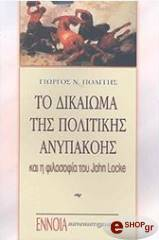 to dikaioma tis politikis anypakois kai i filosofia toy john locke photo