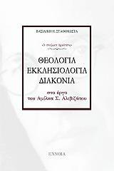 theologia ekklisiologia diakonia photo