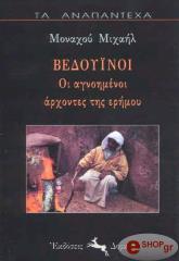 bedoyinoi photo