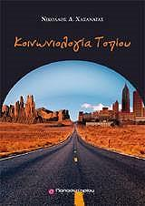 koinoniologia topioy photo