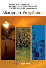 metafora thermotitas photo