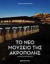 to neo moyseio tis akropolis photo