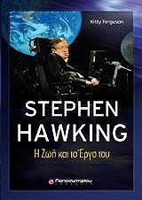 stephen hawking i zoi kai to ergo toy photo