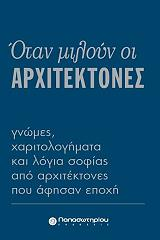 otan miloyn oi arxitektones photo