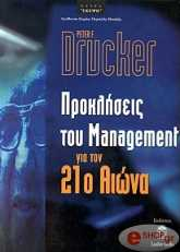 prokliseis toy management gia ton 21o aiona photo