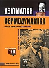 axiomatiki thermodynamiki photo