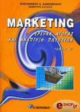 marketing ereyna agoras kai anaptyxi poliseon tomos b photo