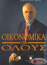 oikonomika gia oloys photo