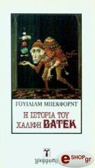 i istoria toy xalifi batek photo