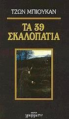 ta 39 skalopatia photo