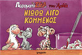 niotho ligo kommenos photo