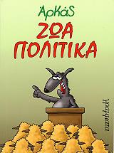 zoa politika photo