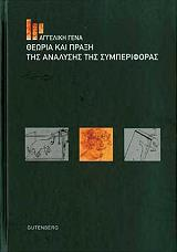 theoria kai praxi tis analysis tis symperiforas photo