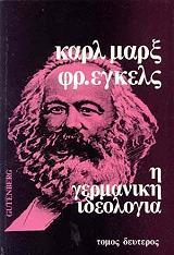 i germaniki ideologia tomos 2 photo