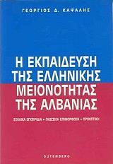 ekpaideysi tis ellinikis meionotitas tis albanias photo