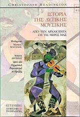 ΙΣΤΟΡΙΑ ΤΗΣ ΔΥΤΙΚΗΣ ΜΟΥΣΙΚΗΣ ΤΟΜΟΣ 2 βιβλία   μουσική