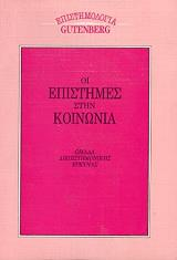 oi epistimes stin koinonia photo