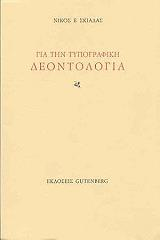gia tin typografiki deontologia photo