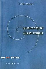 anthologio aisthitikis photo