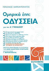 omirika epi odysseia a gymnasioy photo