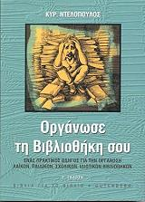 organose ti bibliothiki soy photo