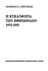 i kykloforia ton efimeridon 1975 1992 photo