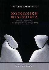 koinoniki filosofia photo