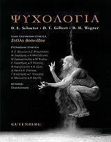 psyxologia photo